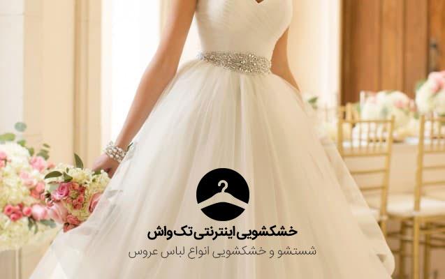خشک شویی لباس عروس به همراه قیمت